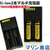 [レビュー記載で送料無料]18650電池の充電器最適!!NITECOREli-ionリチウムイオン2本マルチ充電器