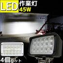 4個セット作業灯