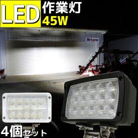 【4個セット】 超拡散タイプ LED 作業灯 広角 光量一般白熱電球45w相当 3200lm ノイズレス 12v 24v 集魚灯 led ワークライト LED投光器 拡散範囲最高クラス 工事