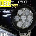 【6ヶ月間保証】スポット&拡散混合タイプ LED サーチライト 70w 船 防水 デッキライト CREE 7000LM 12v 24v兼用 LED作…