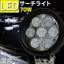【送料無料】【あす楽】スポット&拡散混合タイプLEDサーチライト70wCREELEDチップ12v/24v兼用