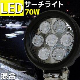 【6ヶ月間保証】スポット&拡散混合タイプ LED サーチライト 70w CREE 7000LM 12v 24v兼用 LED作業灯 サーチライト LED 集魚灯 船舶ライト 船舶サーチライト 作業灯 工事
