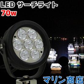 【6ヶ月間保証】船舶 拡散 広角 LEDサーチライト 70w 7000LM CREEチップ 12v/24v兼用 LED作業灯 LED 集魚灯 船舶ライト 船舶 作業灯 工事