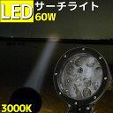【楽天スーパーセール】【6ヶ月保証】LEDサーチライト 60w 作業灯 12v 24v 3000k メガスポット 5100LM 船用品 ボート …