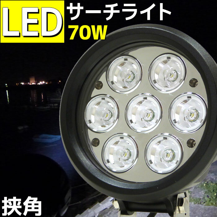 LED サーチライト 狭角 LEDライト 12v 24v 70w CREEチップ 7000lm LED 作業灯 船舶用品 船舶ライト 長距離照射
