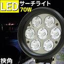 LEDサーチライト70wCREEチップ7000lm12v/24v兼用スポットタイプLED作業灯船舶用