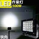 ハイパワータイプLED作業灯100w12v-24v兼用スポットLED投光器作業照明ledワークライト