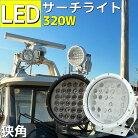 320wLEDサーチライト船舶照明強力12v24v作業灯サーチライト集魚灯狭角拡散広角CREELED作業灯LED船舶ライト船舶用