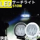 サーチライトLED510w45900LM船舶照明強力LEDライト12v24v作業灯サーチライト集魚灯狭角CREELED作業灯LED船舶ライト船舶用品ゴルフ場グラウンド倉庫照明
