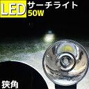 【新商品】50w LED サーチライト 船舶 4500ルーメン LEDライト 12v 24v サーチライト 狭角 CREE LED作業灯 LED 船舶ラ…