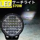 【新商品】作業灯 led 12v 24v 370w LED サーチライト 船舶 照明 強力 LEDライト サーチライト 集魚灯 狭角 CREE 軽ト…