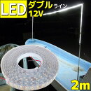 【2M】LEDテープライト12v専用(2m)SMD5050防水加工ホワイト船舶照明led白LEDテープWライン二列式2M240LED船舶トラック12v車