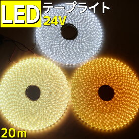 LEDテープライト 車 防水 20m 24v シングルライン 間接照明 ホワイト イエロー 電球色 トラック 船舶 カー 照明 装飾 イルミネーション 工事