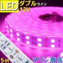 LEDテープライト12vピンク5m防水SMD5050LEDテープ600連イベント照明作業灯エンドキャップWライン二列式600LEDテープライト
