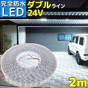 【完全防水】LEDテープライト 24v 2m エポキシ シリコンカバー SMD5050 防水 ホワイト...