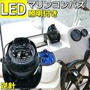 マリンコンパス 方位磁石 方位磁針 LED照明付き 12v 可動式 フード付き 両面テープ付き ねじ付き 逆針タイプ ヨット …