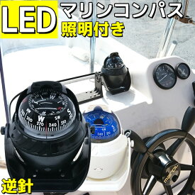 マリンコンパス 方位磁石 方位磁針 LED照明付き 12v 可動式 フード付き 両面テープ付き ねじ付き 逆針タイプ ヨット 船 夜間照明付き ボートコンパス 船舶用品