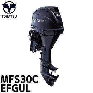 トーハツ 船外機 30馬力 送料無料 トランサムUL セル付 電動スターター 船舶 ボート エンジン 4ストローク ガスアシスト仕様 燃料タンク 25L 受注生産モデル TOHATSU MFS30C-EFGUL