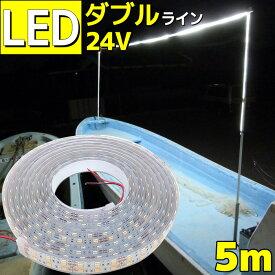 LEDテープライト 船 作業灯 24v 5m 防水 SMD5050 LEDテープ 600連 ホワイト 白 漁船 船舶照明 エンドキャップ Wライン 二列式 led トラック 24v 車 テープライト ボート 船舶 目印 灯