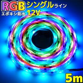 エポキシ加工 光が流れる RGB LEDテープライト 5m 延長可 防水 車 ネオン 133パターン イルミネーション 屋外 屋内 イベント照明 リモコン付き 両面テープ SMD5050 LEDテープ パターン記憶型 調光 ピンク クリスマス ハロウィン ヒロミ