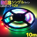 光が流れるRGBLEDテープライト(5m)最大200M延長可能防水加工132点灯パターンリモコン付きSMD5050LEDテープパターン記憶型調光ピンク
