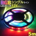 光が流れる rgb led テープライト 5m 防水 イルミネーション 100v 12v 車 ネオン 屋外 室内 看板照明 バイク SMD5050 …