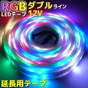 【延長用】 Wライン 光が流れる RGB LEDテープライト 5m イルミネーション 屋外 屋内 防水 イベント照明 600LED 25M延…