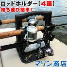 ロッドホルダー釣り最大4本収納4連壁掛け置き船ボート軽量600g