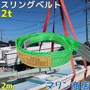 スリングベルト 2m 幅50mm 使用荷重2t ベルトスリング 繊維ベルト 吊りベルト クレーンベルト 帯ベルト 吊り上げ ナイ…
