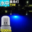 水中集魚灯 シラスウナギ led 15w 1200LM 12v 水中ライト LED 集魚灯 船舶 夜釣り 釣果 船 ボート 堤防 イカ タチウオ…