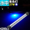 LED水中集魚灯青12vバッテリーで使用可能集魚ライト