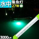 LED水中集魚灯緑12vバッテリーで使用可能集魚ライト