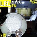 【6ヶ月間保証】【2個セット】船・トラック 12v 24v LEDルームランプ LED室内灯 360LM 54連発LED キャンピングカー 12…