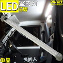 [送料無料]LED室内灯12v/24v兼用ON/OFF/スイッチ付き角度調整可能!!