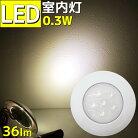 [送料無料]LED室内灯12v/24v兼用ホワイト