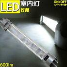 【ハイパフォーマンスLED使用】LED室内灯6w600lmledルームランプインテリアランプスイング可能ON/OFFスイッチ付き12V/24V兼用角度調節可能汎用