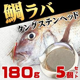 タイラバ タングステン ヘッド 鯛ラバ 180g 5個セット 鯛カブラ ルアー 遊動式 のっこみ タイカブラ 真鯛 青物 底物 底取り 重り 自作 ディープタイラバ ディープドテラ ドテラ流し ロックフィッシュ 根魚