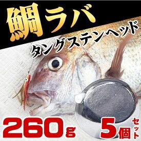 タイラバ タングステン ヘッド 鯛ラバ 260g 5個セット 鯛カブラ ルアー 遊動式 のっこみ タイカブラ 真鯛 青物 底物 底取り 重り 自作 ディープタイラバ ディープドテラ ドテラ流し ロックフィッシュ 根魚