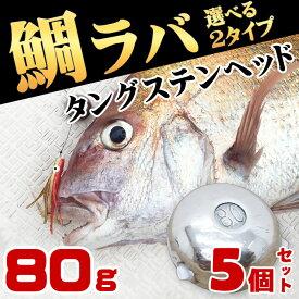 タングステンヘッド タイラバ 80g 鯛ラバ 鯛カブラ 5個セット 鯛カブラ ルアー 遊動式 のっこみ タイカブラ 真鯛 青物 底物 底取り 重り 自作 ロックフィッシュ 根魚