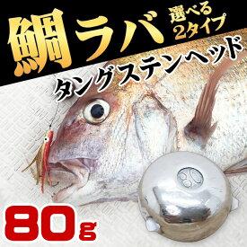 鯛ラバ タングステンヘッド 80g タイラバ用 タングステン 鯛カブラ 1個 鯛カブラ ルアー 遊動式 のっこみ タイカブラ 真鯛 青物 底物 底取り 重り 自作 ロックフィッシュ 根魚