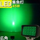マリン商店オリジナルグリーンライトLED集魚灯拡散タイプ45w作業灯投光器12v24v兼用