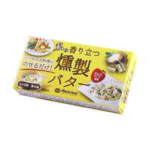 【私の香り立つ燻製バター7g8個入×1箱】 燻製 スモーク バター 有塩 おつまみ 薫香 個包装 マリンフード