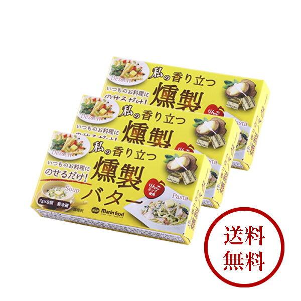 【送料無料】様々なお料理に燻製の風味をプラス【私の燻製バター3箱入り】
