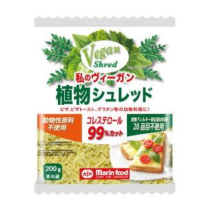 私のヴィーガン97%植物シュレッド200g アレルギー アレルゲン 乳アレルギー 特定28品目不使用 チーズ代替品 ヴィーガン ビーガン vegan コレステロール99%オフ ヘルシー マリンフード