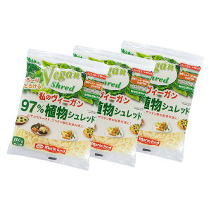 【私のヴィーガン97%植物シュレッド 200g3袋セット アレルギー アレルゲン 乳 代替 アレルギー特定28品目不使用 チーズ代替品 ヴィーガン 植物性 動物性原料不使用 ビーガン vegan コレステロー