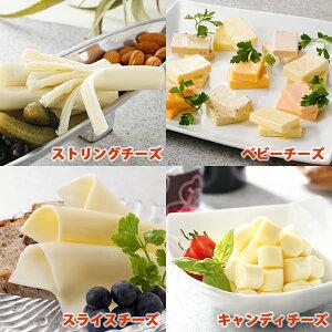 【チーズアソートセット】チーズ詰め合わせセット キャンディチーズ ベビーチーズ スライスチーズ ストリングチーズ かけるちーず シュレッドチーズ アソート