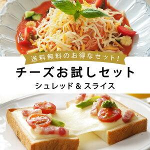 【チーズお試しセット】【送料無料】シュレッドチーズ・スライスチーズお試しセット シュレッドチーズ スライスチーズ チーズ かけるちーず かけるモッツァレラ