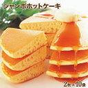 【ジャンボホットケーキ10食(R-10)】 送料無料 ジャンボ 1.2倍 ホットケーキ 冷凍 お中元