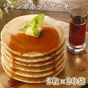 【ジャンボホットケーキ10食(R-10)】送料無料 ジャンボ 1.2倍 ホットケーキ 冷凍