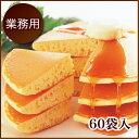 【業務用】【ジャンボホットケーキ 2枚×30袋×2ケース】 レンジで簡単ホットケーキ! DH-1